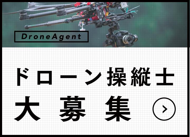 ドローン操縦士大募集
