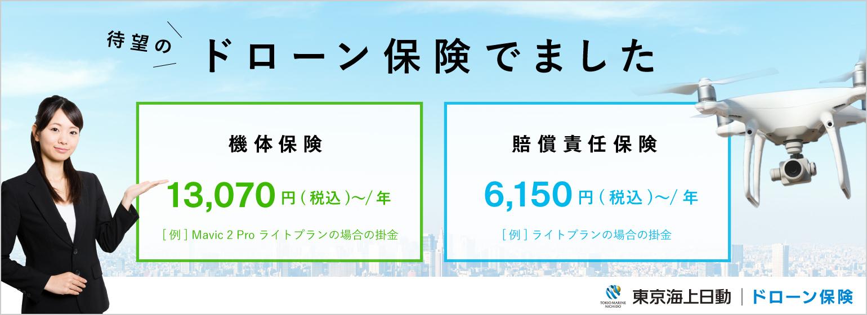 東京海上日動ドローン保険