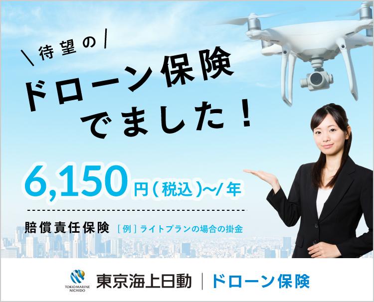 東京海上日動 ドローン保険