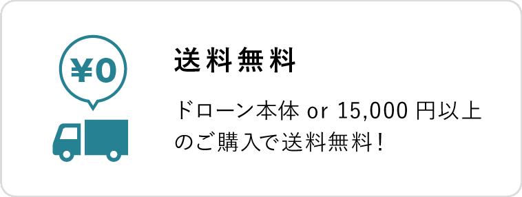 4億円拡張保険無料