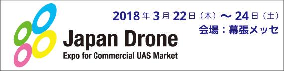 Japan Drone 2018.03.22-24 @幕張メッセ