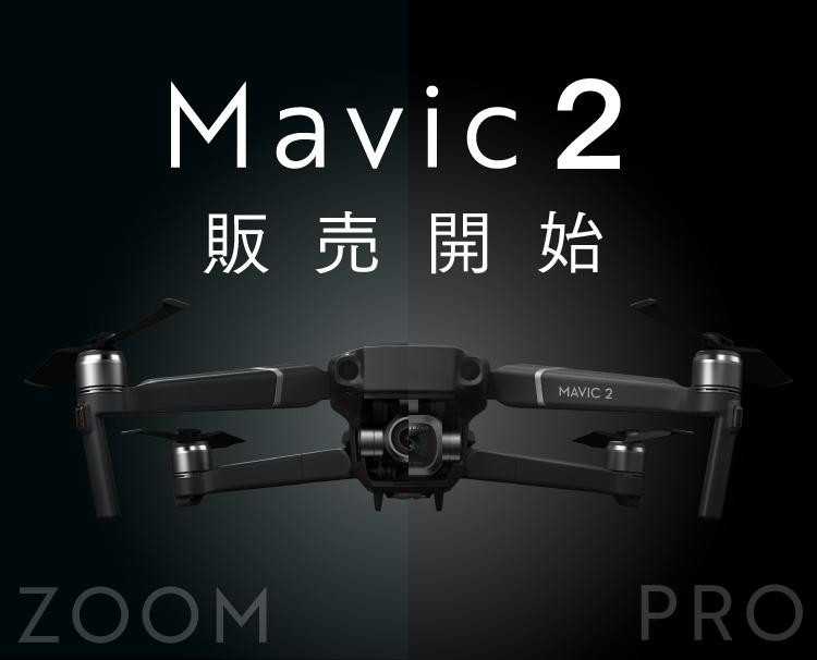 MAVIC2販売開始