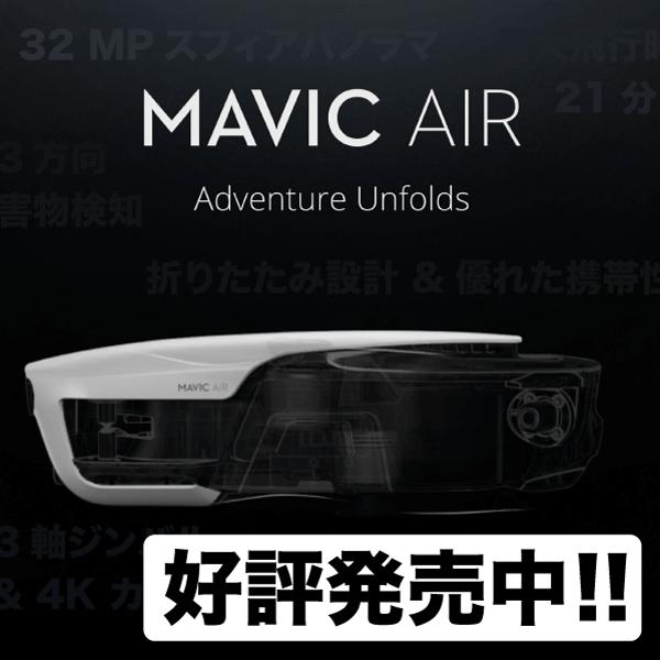 MAVIC Air 先行予約