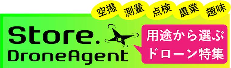 用途から選ぶドローン特集 Store.DroneAgent